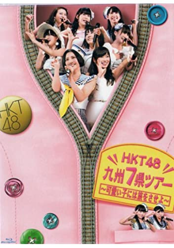 「HKT48九州7県ツアー~可愛い子には旅をさせよ~」スペシャル BOX ブルーレイ 版