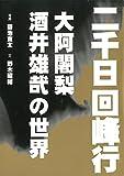 二千日回峰行―大阿闍梨・酒井雄哉の世界