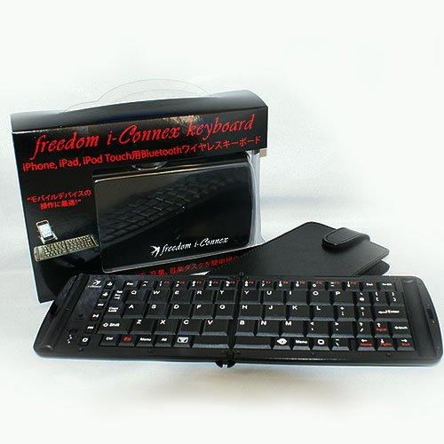 週間アスキー掲載品 iOS専用ボタン搭載 JIS配列Freedom i-Connex 2 Keyboard英国デザイン iPhone / iPad対応 Bluetooth折りたたみ式ワイヤレスキーボード