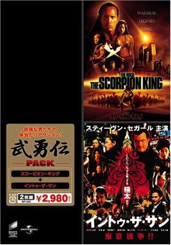 武勇伝パック「スコーピオン・キング」「イントゥ・ザ・サン」 [DVD]