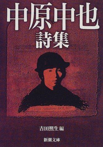 中原中也詩集 (新潮文庫)