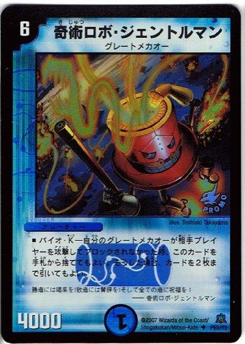 【シングルカード】奇術ロボ・ジェントルマン P65/Y5  (デュエルマスターズ) アンコモン/プロモホイル仕様