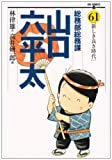 総務部総務課 山口六平太 61 (ビッグコミックス)