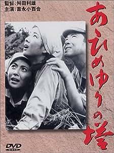 あゝひめゆりの塔 [DVD]
