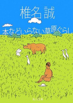 本などいらない草原ぐらし (角川文庫)