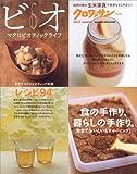 クロワッサン特別編集 ビオ マクロビオティックライフ vol.5