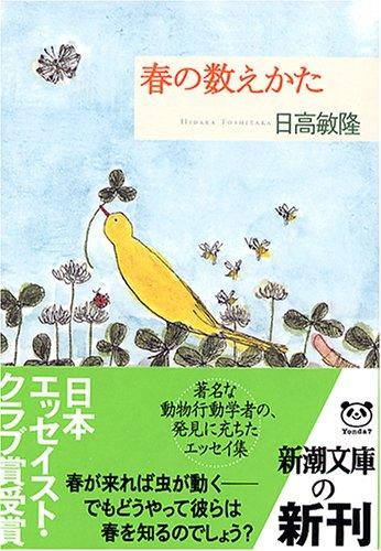 春の数えかた (新潮文庫)の詳細を見る