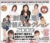 制服人形 着せ替えコレクション2005 [DVD]