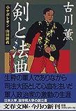 剣と法典—小ナポレオン山田顕義 (文春文庫)