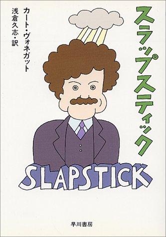 スラップスティック—または、もう孤独じゃない (ハヤカワ文庫 SF 528)