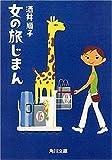 女の旅じまん (角川文庫)