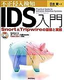 不正侵入検知[IDS]入門 ――Snort&Tripwireの基礎と実践