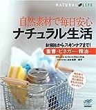 自然素材で毎日安心 ナチュラル生活 ~お掃除からスキンケアまで!重曹・ビネガー・精油・・・ (マーリン・ブックス)