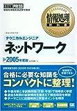 情報処理教科書 テクニカルエンジニア[ネットワーク]2005年度版