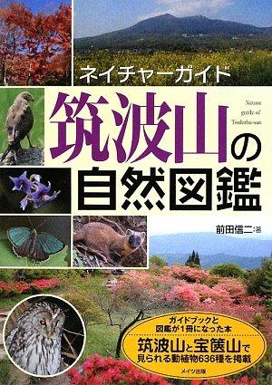 筑波山の自然図鑑 (ネイチャーガイド)