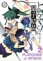 トラウマ量子結晶 (2) (角川コミックス・エース 208-7)