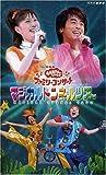 NHKおかあさんといっしょファミリーコンサート マジカルトンネルツアー [VHS]