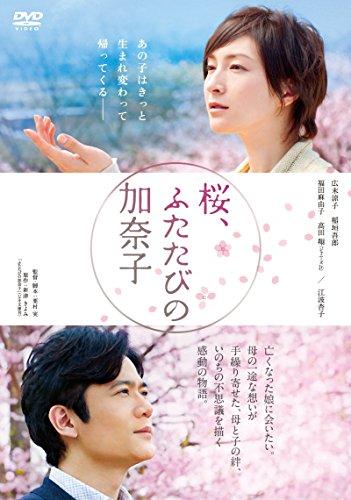 桜、ふたたびの加奈子 DVD低価格版