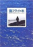 海フライの本—はじめての海のフライフィッシング