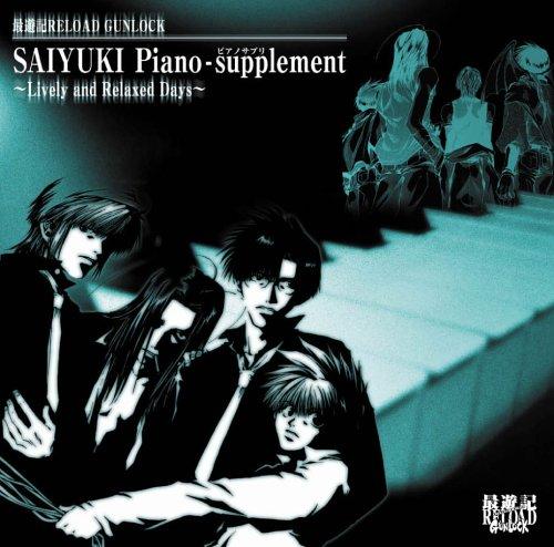 最遊記RELOAD GUNLOCK SAIYUKI Piano-supplement(ピアノサプリ)~Lively and Relaxed Days ~
