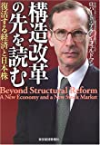 構造改革の先を読む—復活する経済と日本株