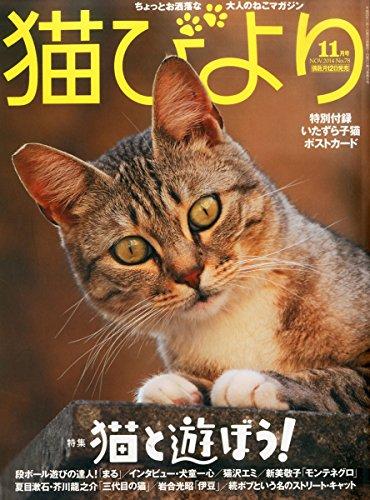 猫びより 2014年 11月号 [雑誌]