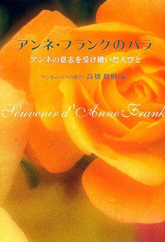 アンネ・フランクのバラ―アンネの意志を受け継いだ人びと