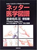 ネッター医学図譜 (筋骨格系3)