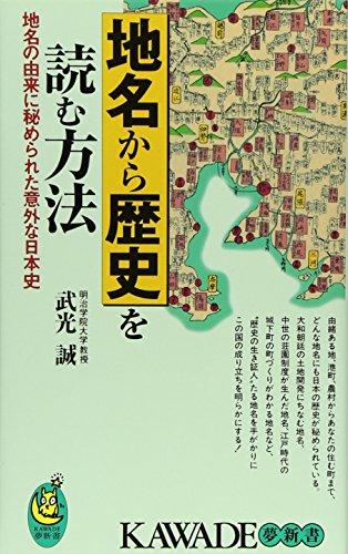 地名から歴史を読む方法―地名の由来に秘められた意外な日本史 (KAWADE夢新書)