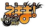 DVD付き初回限定版『魔法先生ネギま! 28巻』