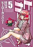 ヒーローカンパニー(5) (ヒーローズコミックス)
