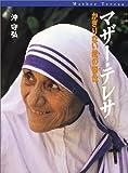 マザー・テレサ—かぎりない愛の奉仕