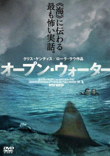 オープン・ウォーター [DVD]