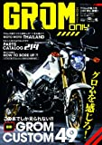 GROM only (グロム オンリー) 2014年 06月号 [雑誌]