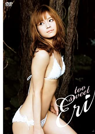 亀井絵里 too sweet Eri [DVD]