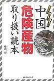 中国危険産物取り扱い読本