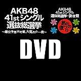 「AKB48 41stシングル選抜総選挙~順位予想不可能、大荒れの一夜~ / AKB48 41stシングル 選抜総選挙・後夜祭~あとのまつり~」