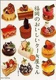 福岡のおいしいケーキ屋さん―データマップ付