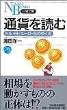 通貨を読む―ドル・円・ユーロ・元のゆくえ