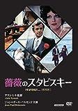 薔薇のスタビスキー HDマスター[DVD]