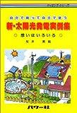 新・太陽光発電実例集—自分で創って自分で使う
