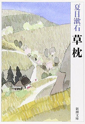 草枕 (新潮文庫) -