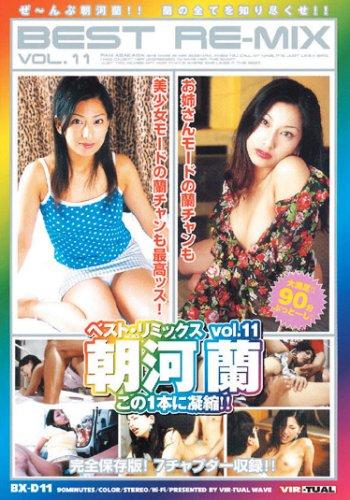 BEST RE-MIX Vol.11 朝河蘭 BX-D11 [DVD]