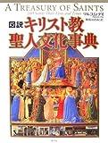 図説 キリスト教聖人文化事典(マルコム デイ)