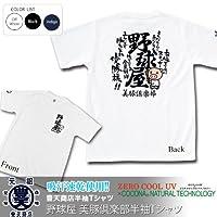 豊天商店(ぶーでんしょうてん) 部活シリーズ 野球屋 吸汗速乾 半袖Tシャツ