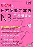 U-CANの日本語能力試験N3予想問題集 (ユーキャン資格試験シリーズ)