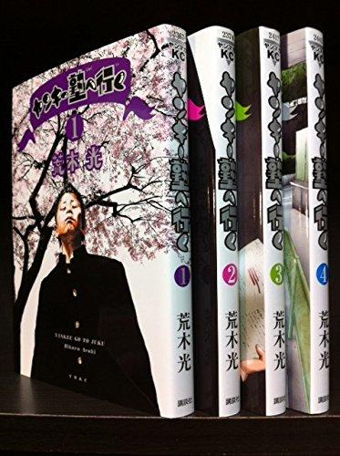ヤンキー塾へ行く コミック 1-4巻セット (ヤングマガジンコミックス)