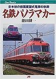 名鉄パノラマカー JTBキャンブックス