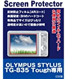 AR液晶保護フィルム OLYMPUS STYLUS TG-835 Tough専用(反射防止フィルム・ARコート)【クリーニングクロス付】