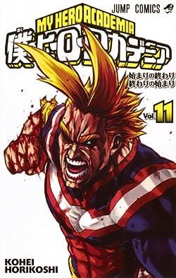 僕のヒーローアカデミア 11巻